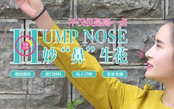 注射隆鼻专题